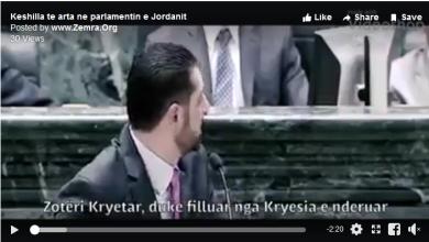 Photo of Keshilla te arta ne parlamentin e Jordanit (VIDEO)