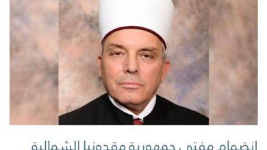 Photo of Kreu i BFI H. Hfz. Shaqir ef. Fetai u zgjodh anëtar i Këshillit Botëror të Komuniteteve Muslimane